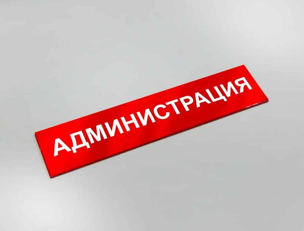 tablichka_administracia