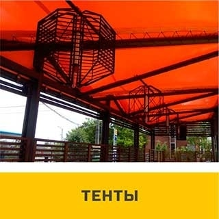 tent 7 e1580302109715 - Услуги рекламного агентства