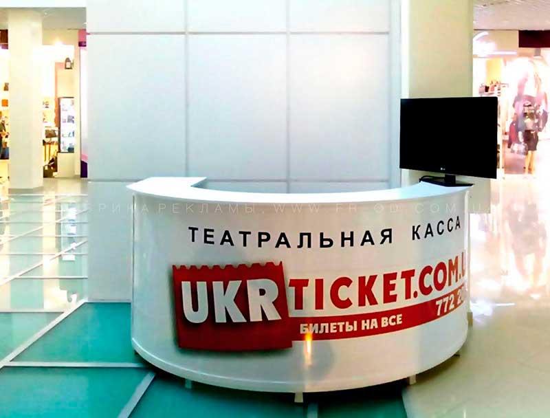 """торговый остров (театральная касса) """"UKRTICKET"""""""