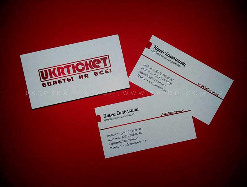 ukrticket vizitki - Изготовление визиток