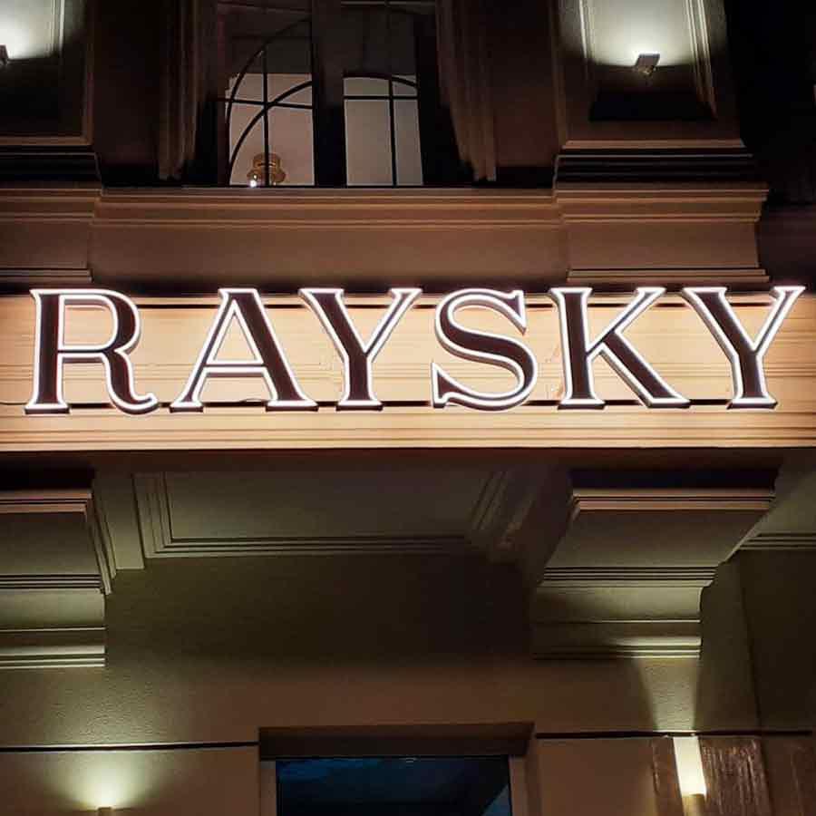 viveska_raysky