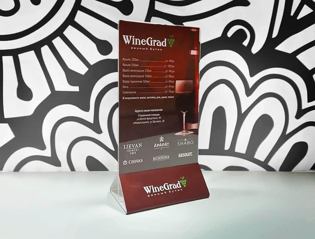wine-grad_menu-holder