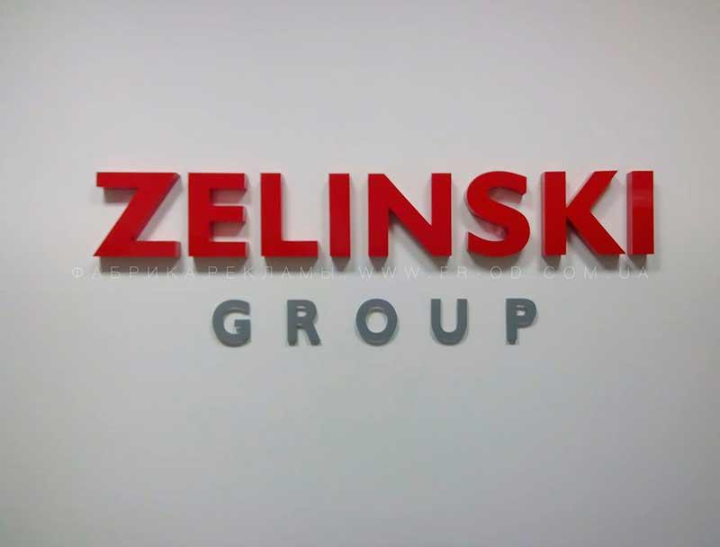 zelinski group 1 - Интерьерные вывески